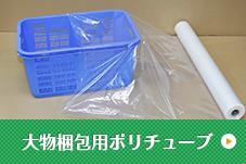 大物梱包用ポリチューブ