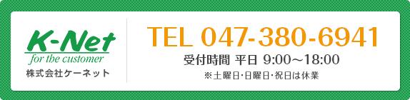 TEL047-380-6941